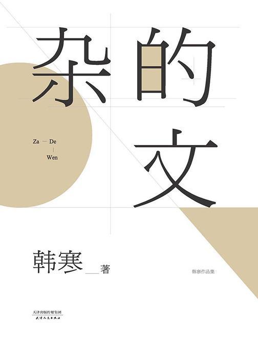 杂的文(韩寒文集2014版)