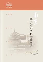 南京:桨声灯影里的秦淮旧梦