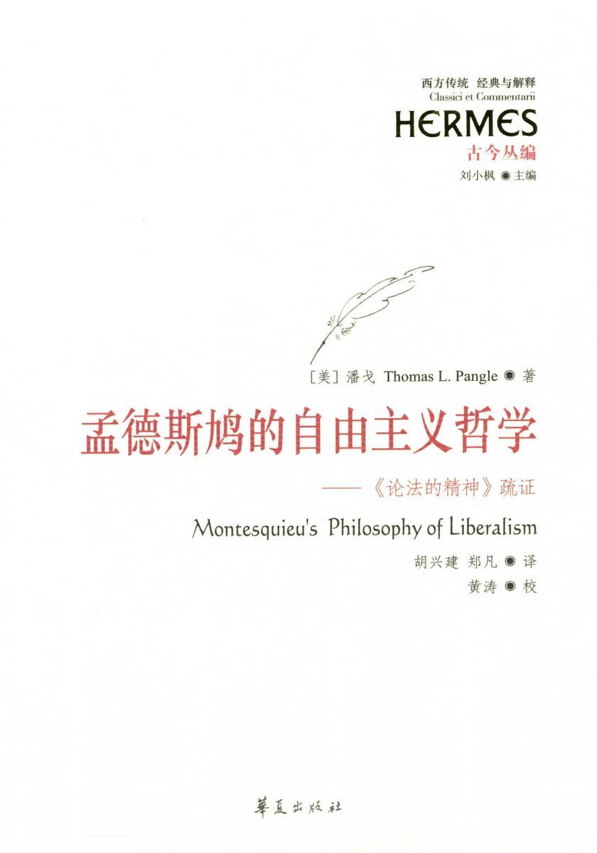 孟德斯鸠的自由主义哲学
