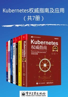 Kubernetes权威指南及应用(共7册)