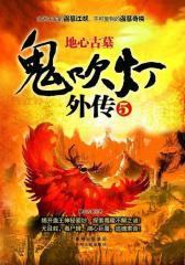 鬼吹灯外传5:地心古墓(试读本)
