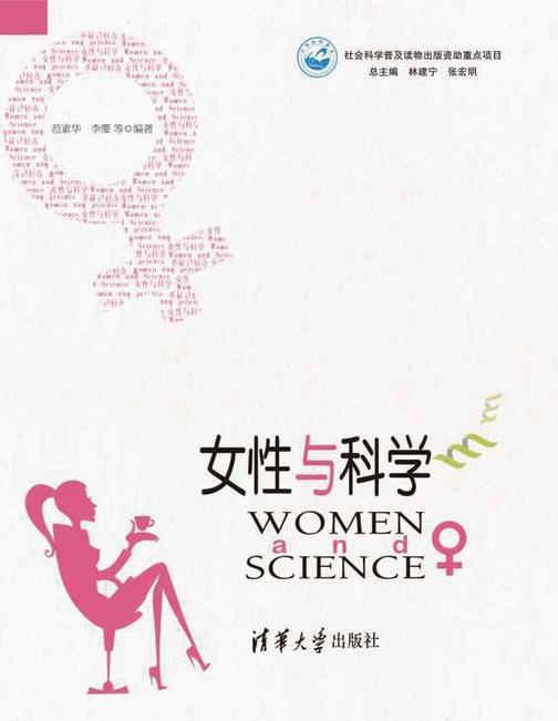 女性与科学