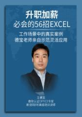 升职加薪必会的56招Excel(套装共57册)