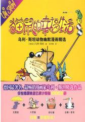 猫鼠的幸福生活(试读本)