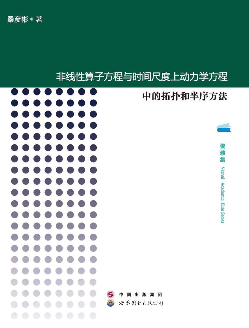 非线性算子方程与时间尺度上动力学方程中的拓扑和半序方法(仅适用PC阅读)
