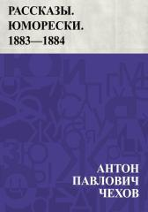 Рассказы. Юморески. 1883—1884
