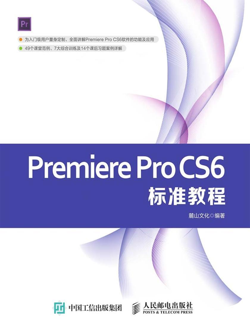 Premiere Pro CS6标准教程