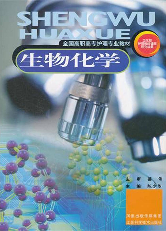 生物化学(仅适用PC阅读)