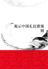 揭示中国礼仪潜规则