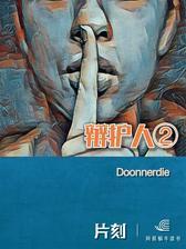 辩护人2(电子杂志)
