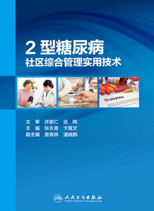 2型糖尿病社区综合管理实用技术
