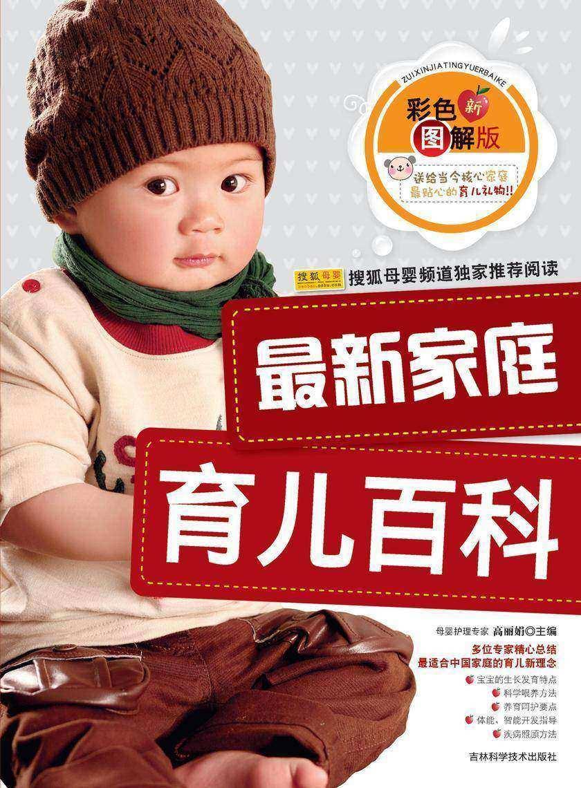 家庭育儿百科(仅适用PC阅读)