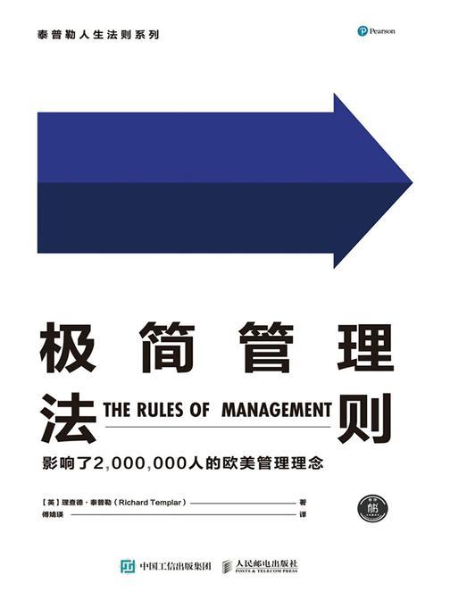 极简管理法则
