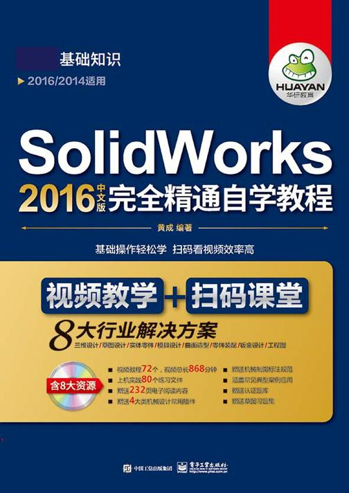 SolidWorks 2016中文版完全精通自学教程(上下册)(含DVD光盘1张)
