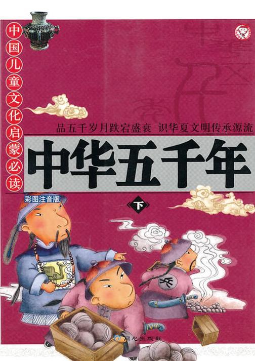 中国儿童文化启蒙必读·中华五千年(下)