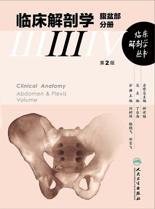 临床解剖学丛书——腹盆部分册(第2版)