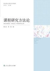 国家精品课程系列教材:课程研究方法论