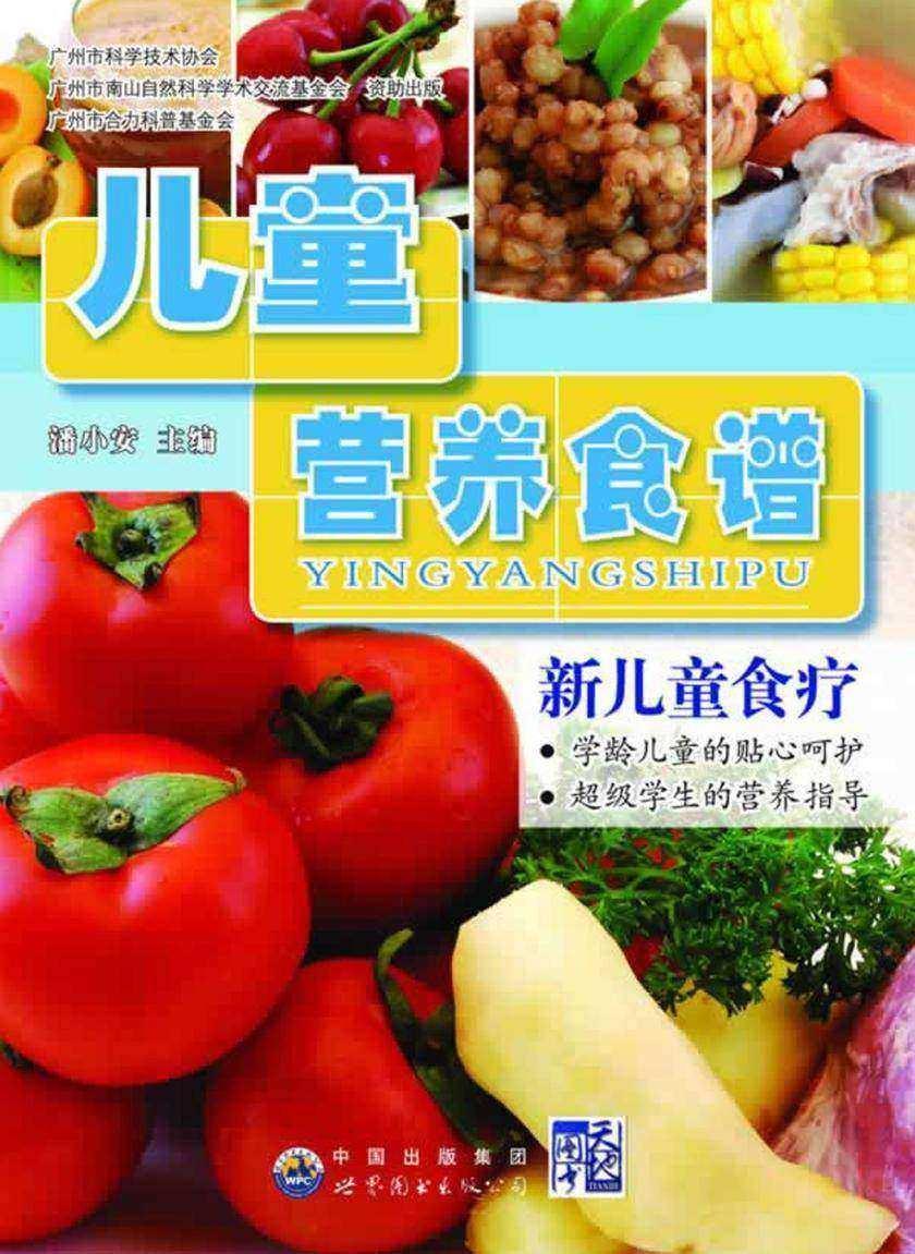 儿童营养食谱(仅适用PC阅读)