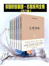 帝国的智囊团·名相系列全集(共六册)