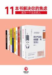11本书解决你的焦虑:成为一个出众的人(全11册)