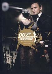 007谍海系列1:微量的慰藉+黎明杀机