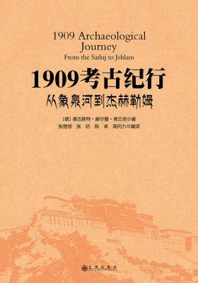 1909考古纪行:从象泉河到杰赫勒姆
