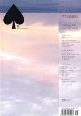 《花与爱丽丝》Vol6 以太(试读本)
