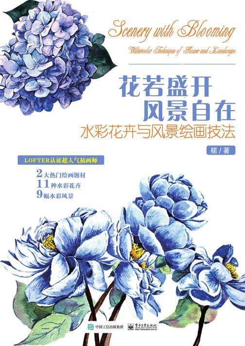 花若盛开 风景自在:水彩花卉与风景绘画技法(全彩)