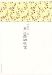 严歌苓作品集:无出路咖啡馆