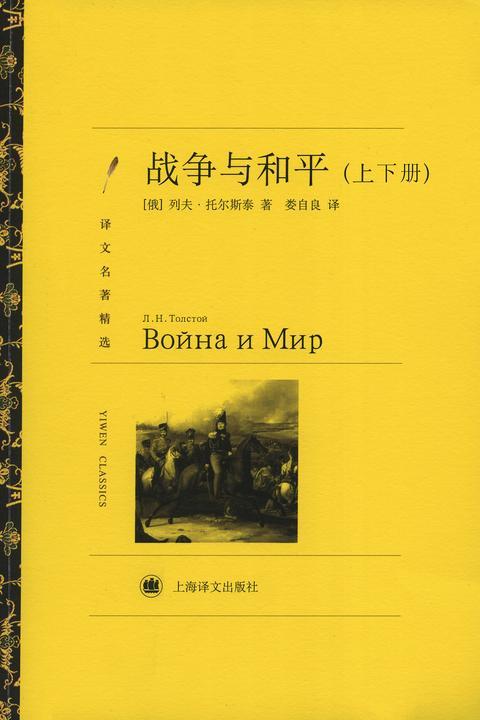 战争与和平(套装上下册)