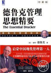 德鲁克管理思想精要(珍藏版)(试读本)