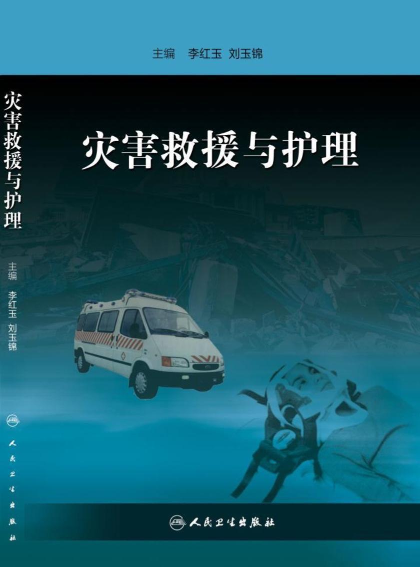 灾害救援与护理