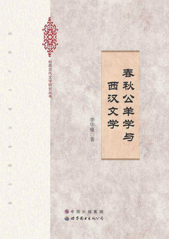 春秋公羊学与西汉文学