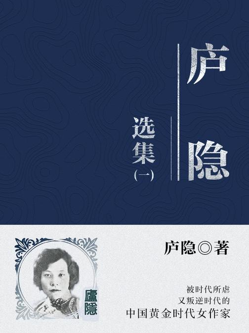 中国经典文学:庐隐选集1