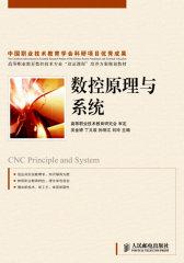 数控原理与系统(试读本)