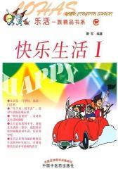 快乐生活Ⅰ(试读本)
