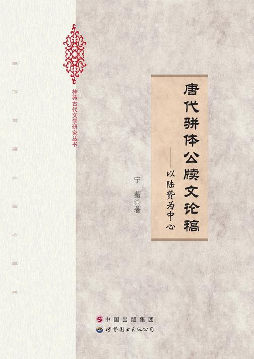 唐代骈体公牍文论稿——以陆贽为中心