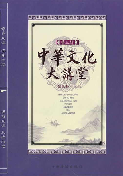 中华文化大讲堂(第三辑)