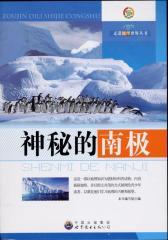神秘的南极(地理新视窗 )