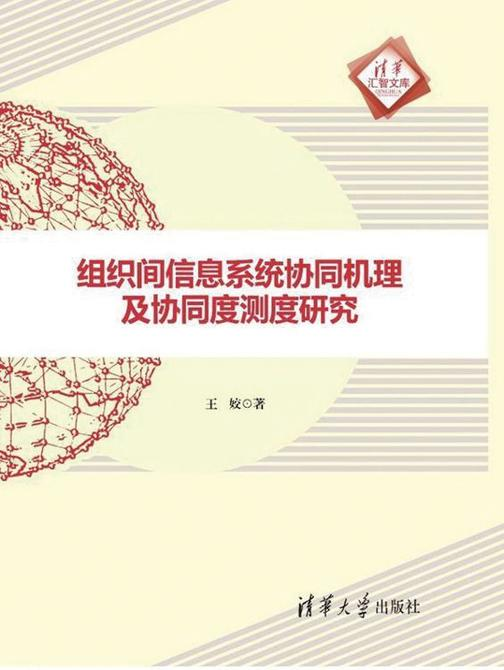 组织间信息系统协同机理及协同度测度研究