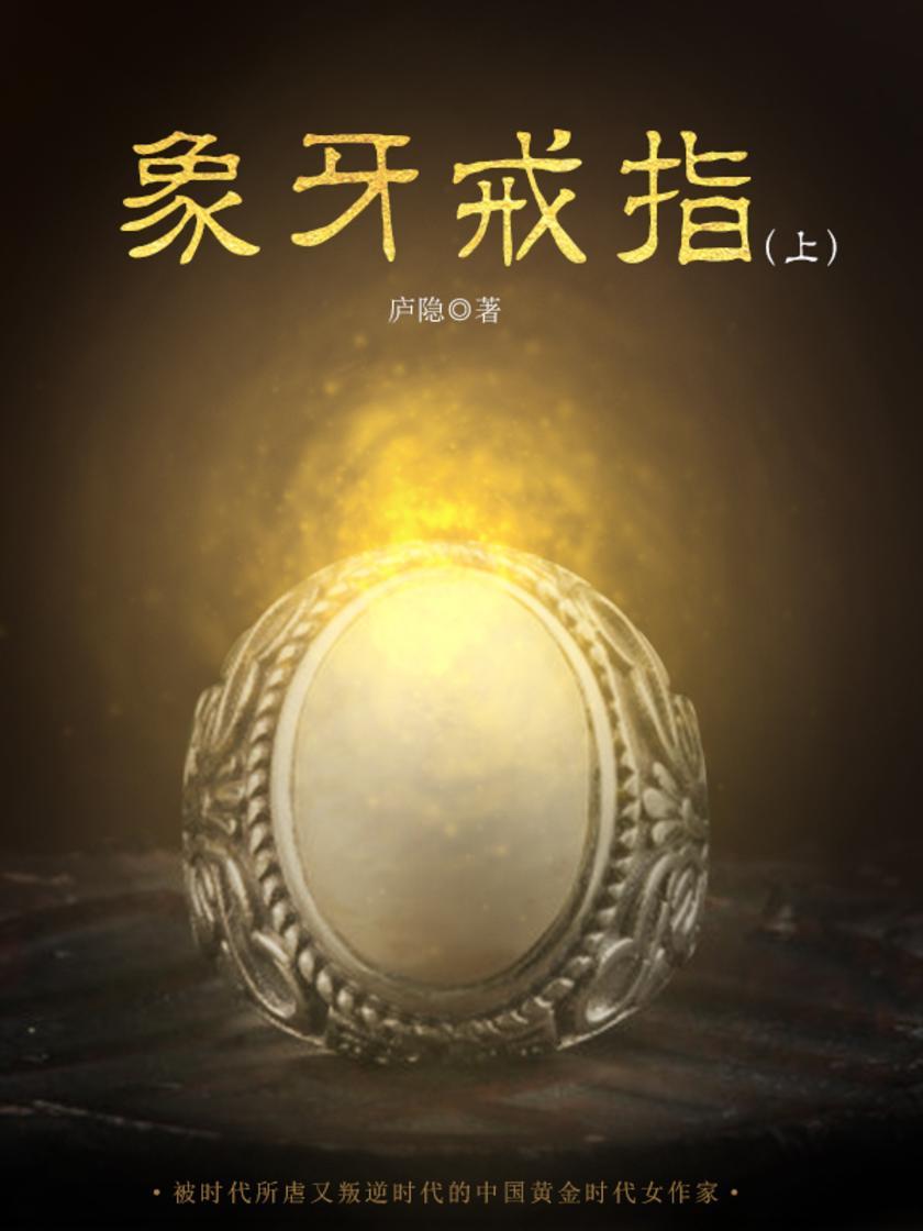 庐隐经典作品:象牙戒指(上)