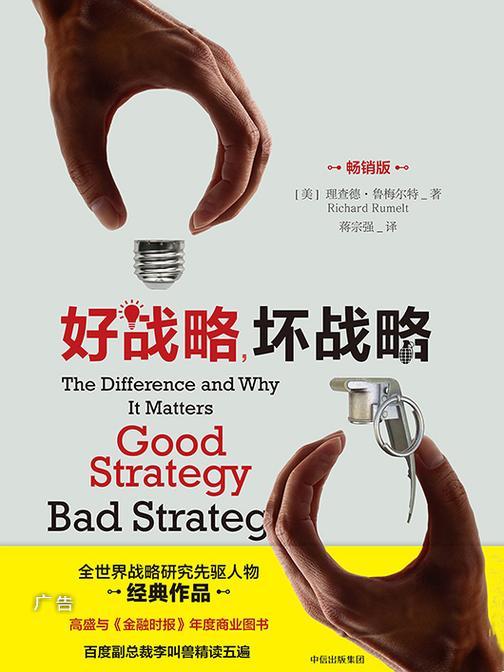 好战略,坏战略(畅销版)
