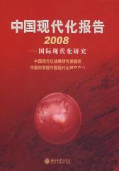 中国现代化报告.2008:国际现代化研究(仅适用PC阅读)