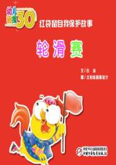 幼儿画报30年精华典藏﹒轮滑赛(多媒体电子书)(仅适用PC阅读)