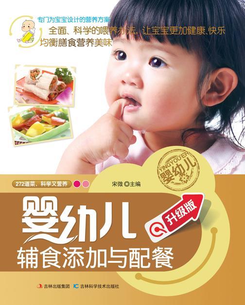 婴幼儿辅食喂养与配餐