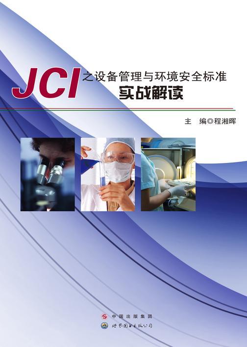JCI之设备管理与环境安全标准实战解读