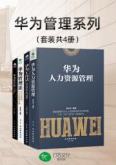 华为管理系列(套装共4册)