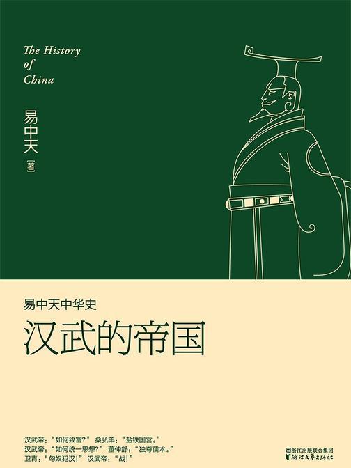 易中天中华史:汉武的帝国
