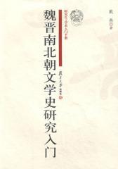 魏晋南北朝文学史研究入门(研究生·学术入门手册)(试读本)
