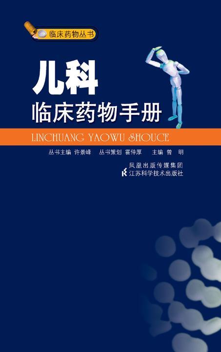 儿科临床药物手册(仅适用PC阅读)